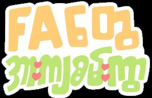 sweety home sticker -04